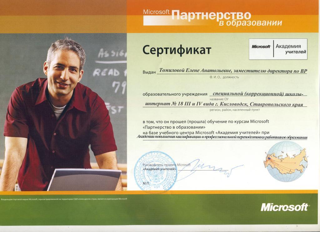 Программа Интел Обучение Для Будущего